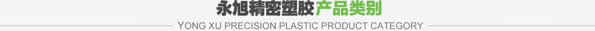 永旭精密塑胶产品类别